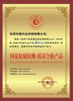 国家权威检测质量合格产品证书