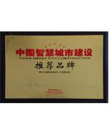 中国智慧城市建设推荐品牌