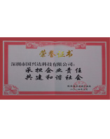 2014荣誉证书