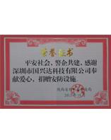 2013荣誉证书