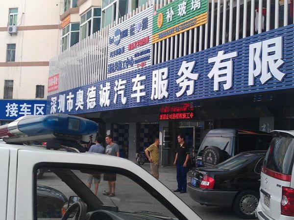 深圳市奥德诚汽车服务有限公司