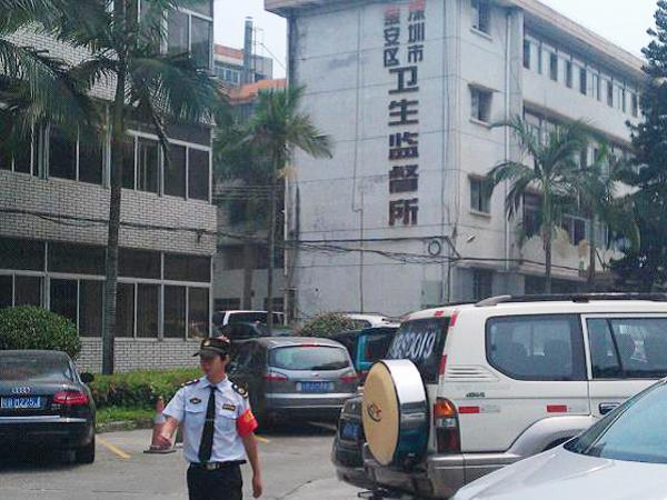 深圳市宝安区卫生监督所