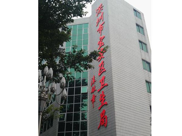 深圳市宝安区卫生局